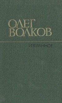 Олег Волков Воспоминания