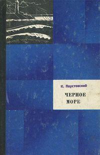 Паустовский Чёрное море