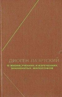 Диоген Лаэртский О жизни учениях и изречениях знаменитых философов