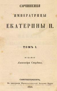 Екатерина II Выборные российские пословицы