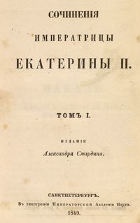 Екатерина II Инструкция князю Н. И. Салтыкову