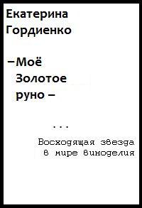 Гордиенко Моё Золотое руно