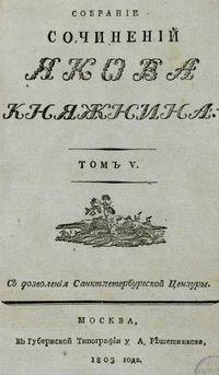 Княжнин Отрывок толкового словаря