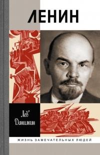 Данилкин Ленин Пантократор солнечных пылинок