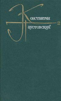 Константин Паустовский Собрание сочинений Том 2
