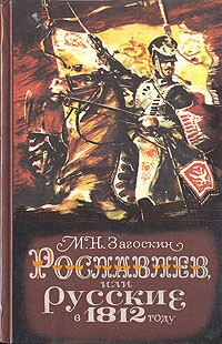 Загоскин Рославлев