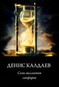 Калдаев Семь миллионов сапфиров