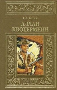 Хаггард Аллан Квотермейн