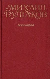 Булгаков Дни Турбиных