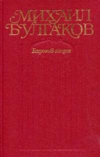 Булгаков Бег