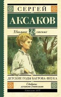 Аксаков Детские годы Багрова-внука