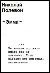 Полевой Эмма