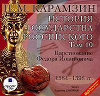 Карамзин История государства Российского Том X
