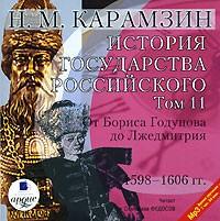 Карамзин История государства Российского Том XI