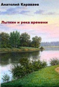 Караваев Лыткин и река времени