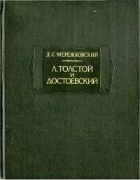 Мережковский Л Толстой и Достоевский