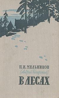 Мельников Печерский В лесах