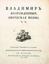 Херасков Владимир возрождённый