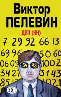 Пелевин ДПП НН
