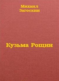 Загоскин Кузьма Рощин