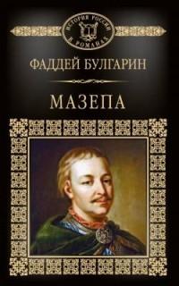 Булгарин Мазепа
