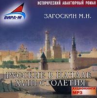 Загоскин Русские в начале восемнадцатого столетия