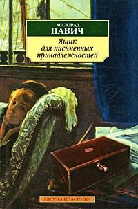 Павич Ящик для письменных принадлежностей