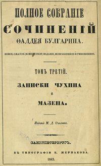 Булгарин Записки Чухина