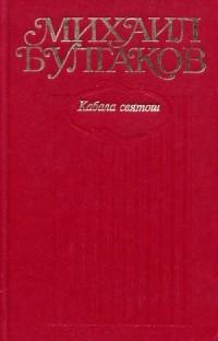 Булгаков Великий канцлер