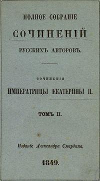 Екатерина Великая О время