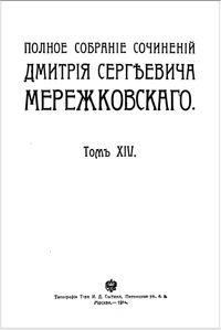 Мережковский Пророк русской революции
