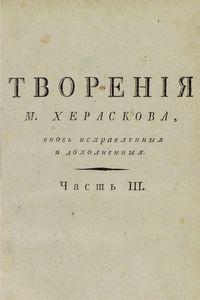 Херасков Пилигримы