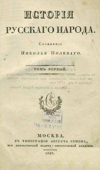 Николай Полевой История русского народа Том I