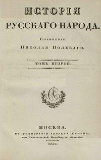 Николай Полевой История русского народа Том II