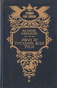 Язвицкий Иван III
