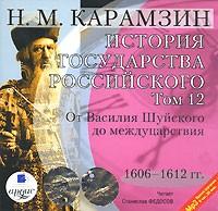 Карамзин История государства Российского Том XII