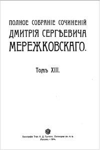 Мережковский Собрание сочинений Том XIII