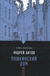 Битов Пушкинский дом