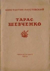 Паустовский Тарас Шевченко