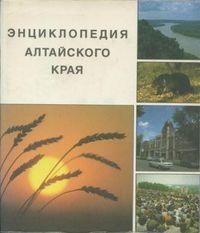 Энциклопедия Алтайского края