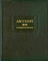 Авсоний Стихотворения