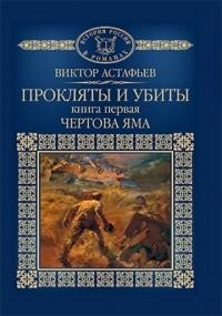 Астафьев Чёртова яма