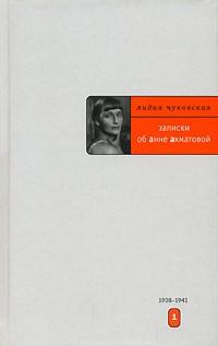 Чуковская Записки об Анне Ахматовой Том I