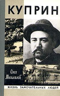 Михайлов Куприн