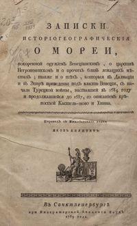 Записки историогеографические о Мореи