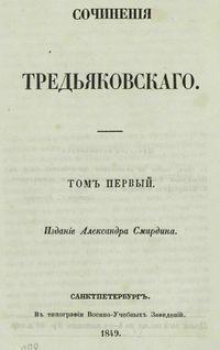 Тредиаковский Сочинения