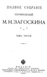 Загоскин Кузьма Петрович Мирошев