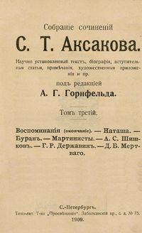 Аксаков Воспоминание об Александре Семёновиче Шишкове