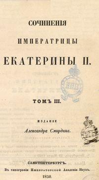 Екатерина II Великая Письма к Еропкину
