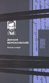 Мережковский Гоголь